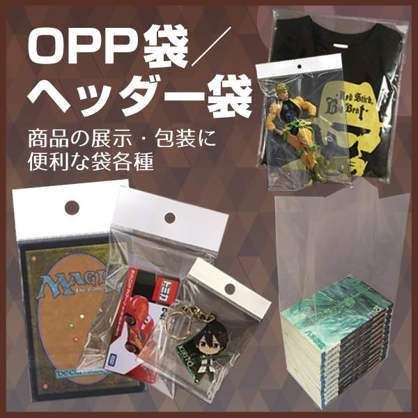 OPPヘッダー袋