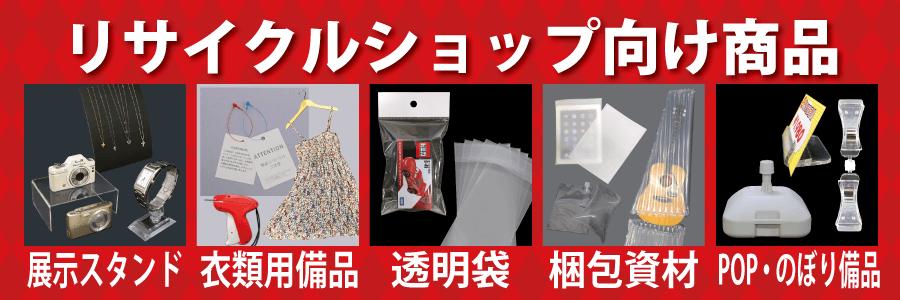 リサイクルショップ向け商品 通販