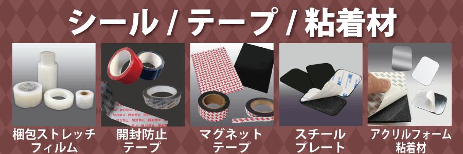 シール/テープ/粘着剤 通販