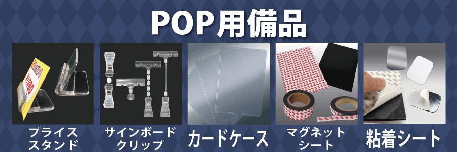 POP用備品 通販