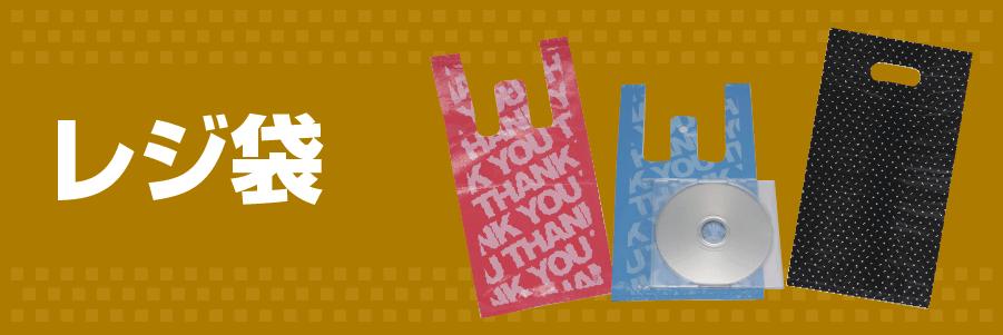 レジ袋 通販