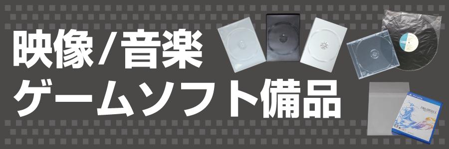 映像、音楽、ゲームソフト備品